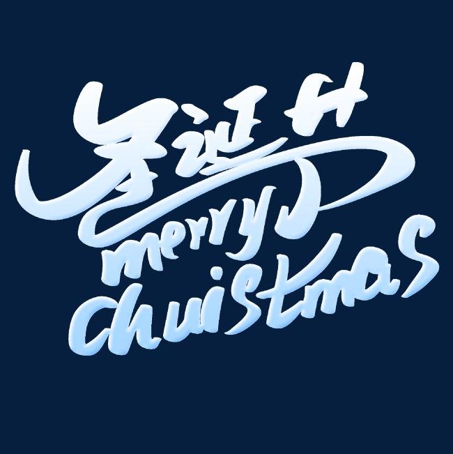 圣诞节快乐艺术字_艺术字设计_千库网