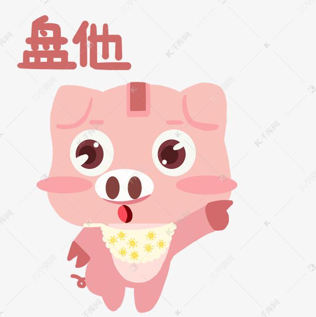 盘他宝宝猪动态表情表情照片图表情包自己发里面微信卡通如何图片