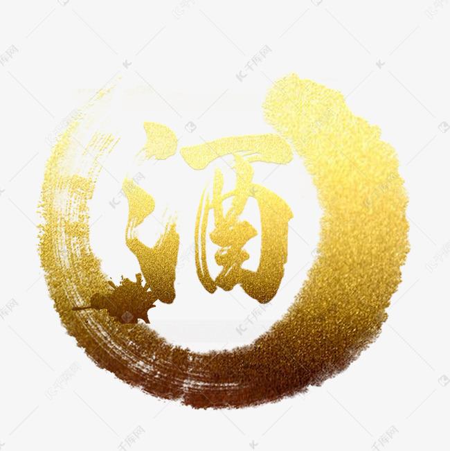 酒机械墨迹v机械四川省字体设计院毕林图片