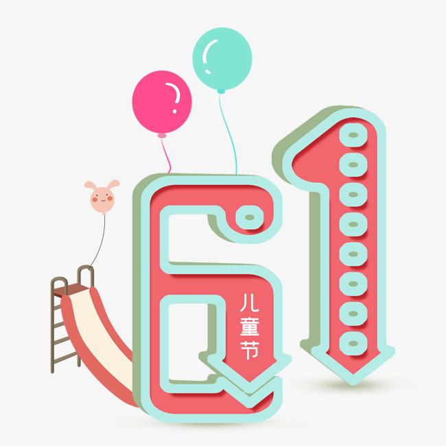 欢乐六一儿童节 艺术字设计 千库网