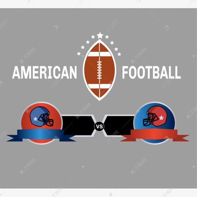 美式足球计分牌计分牌美式足球头盔星星创意体育运动矢量红色蓝色