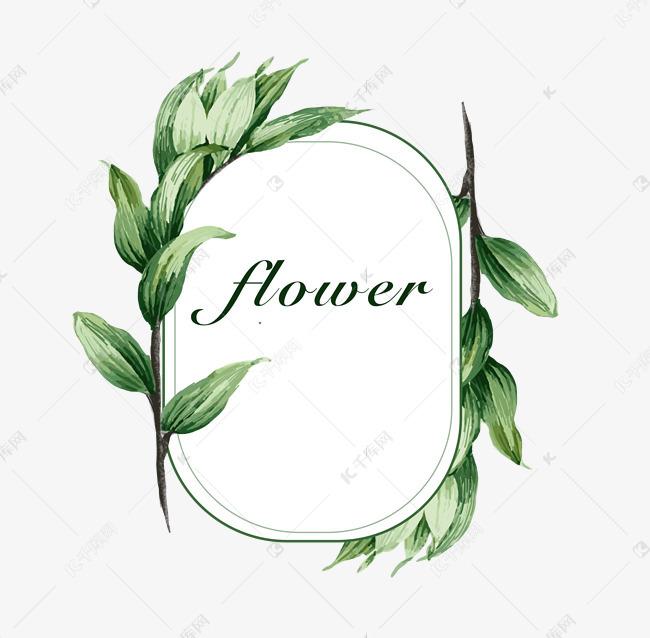 森系小清新手绘绿叶花卉边框