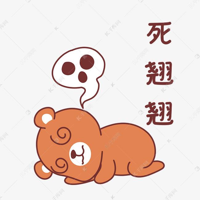 小熊死翘翘表情包图片