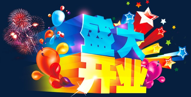 盛大开业艺术字PSD素材下载