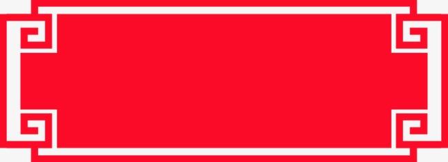 红色中国风节日文字装饰方框素材图片免费下载_高清