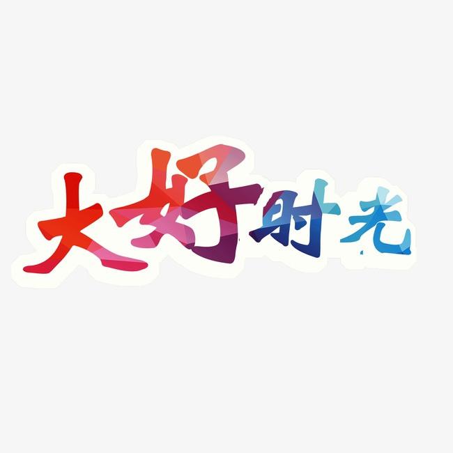 高清艺术字体大好【时光彩色软件png傻瓜】-90v高清字体素材景观六合无绝对片