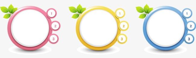 三色圆形边框绿色树叶