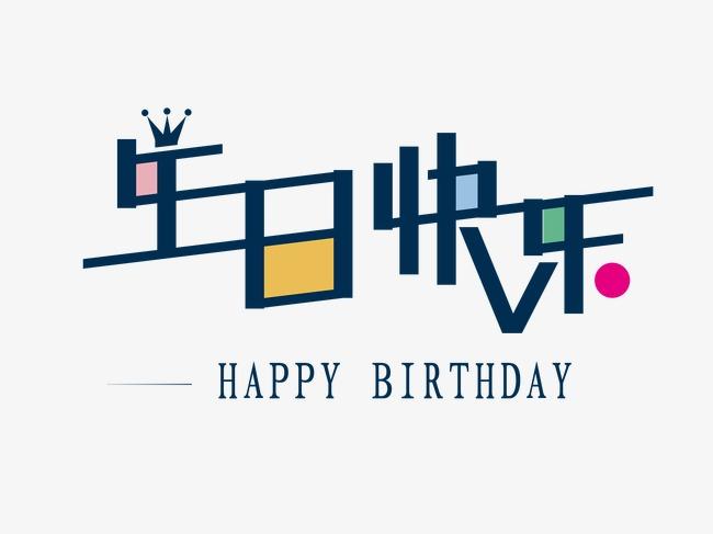 生日快樂藝術字【高清藝術字體png素材】-90設計