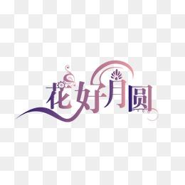 免费下载 花好月圆艺术字图片大全 千库网png