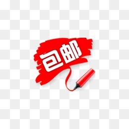 淘宝包邮图片淘宝主图包邮素材图片免费下载 高清促销素材png 千库网