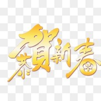 金黄色新年快乐恭贺新春