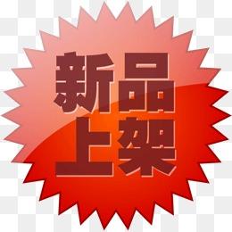 新品上架图标_【淘宝新品上架素材】免费下载_淘宝新品上架图片大全_千库网png