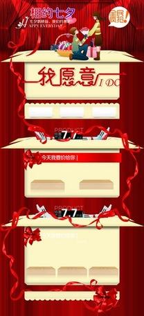 七夕节促销首页海报背景