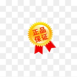 淘宝原装正品图标_【正品保证素材】免费下载_正品保证图片大全_千库网png