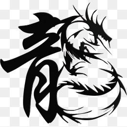 卧虎藏龙2_【龙字素材】_龙字图片大全_龙字素材免费下载_千库网png