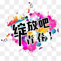 免费下载 青春校园图片大全 千库网png图片