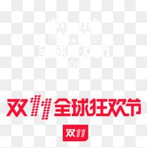 2016双十一logo