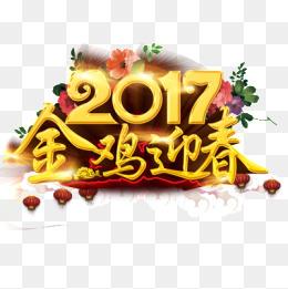 艺术字体2017图片欣赏_2017艺术字图片happynewyear2017立体艺术