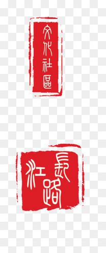 中国风盖章章印