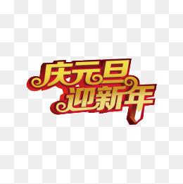 免费下载 迎新年庆元旦图片大全 千库网png