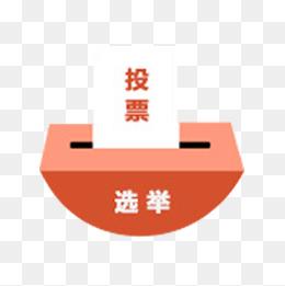 卡通投票箱图片大全_【投票箱卡通素材】免费下载_投票箱卡通图片大全_千库网png