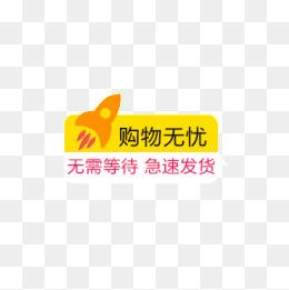 免费下载 淘宝发货图标图片大全 千库网png
