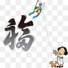 免费下载 卡通小孩放风筝图片大全 千库网png图片