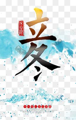 冬至节简笔画-中国风海报素材图片免费下载 高清图片pngpsd 千库网