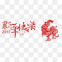 2017鸡年剪纸新年快乐艺术字