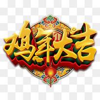 鸡年大吉艺术字装饰图案