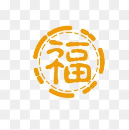 福字艺术字设计图片