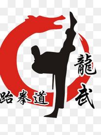 龍武跆拳道