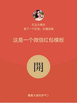 微信红包图标_【微信红包素材】免费下载_微信红包图片大全_千库网png
