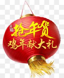 鸡年天猫抢年货献大礼大红灯笼装饰图