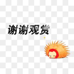 免费下载 ppt谢谢观赏图片大全 千库网png