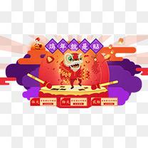 天猫淘宝年货节