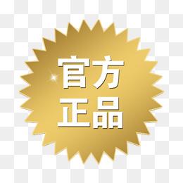 淘宝原装正品图标_【正品标签素材】免费下载_正品标签图片大全_千库网png