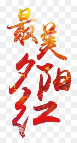 夕阳-设计元素_免费png图片素材库588ku.com,0--0