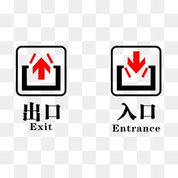 出入口图素材】免费下载_出入口...