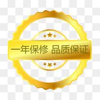 一年保修品质保证圆形标签