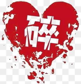 心形心碎图片大全_【心碎素材】_心碎图片大全_心碎素材免费下载_千库网png