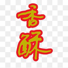 免费下载 ps中文字体图片大全 千库网png