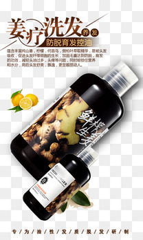 柠檬生姜洗发水海报背景素材