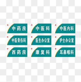 免费下载 医院科室牌图片大全 千库网png