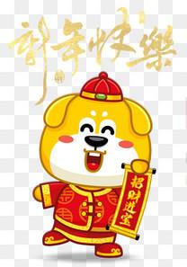 卡通狗年春节快乐海报设计