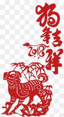 2018狗年吉祥传统海报