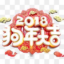 2018狗年大吉