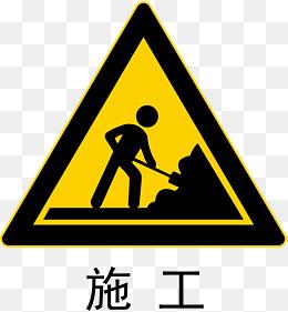 免费下载 工地安全标志图片大全 千库网png