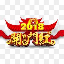 2018狗年开门红