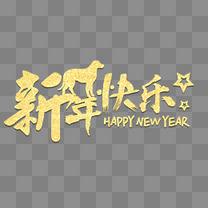 新年快乐主题艺术字下载